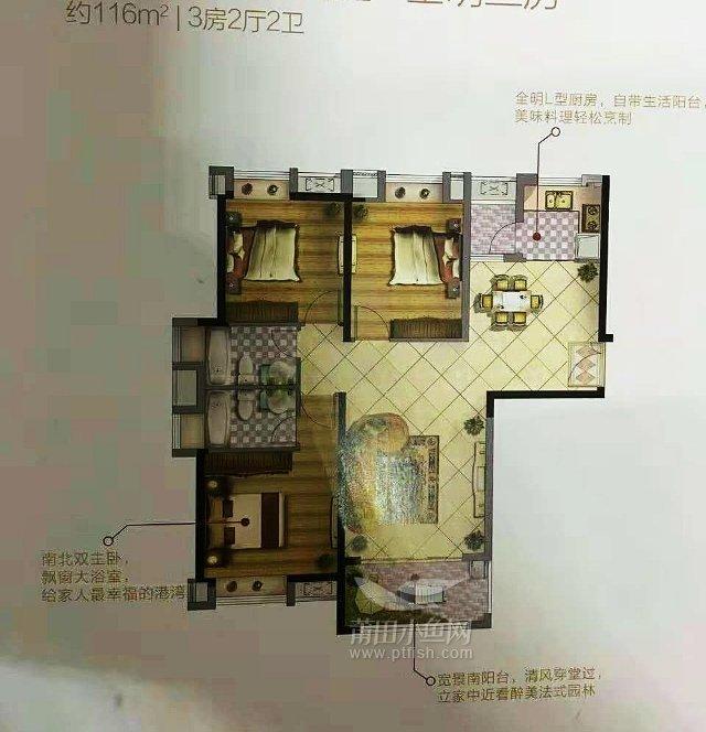 华永天澜城正规三房116平米 只卖8950 买了你不后悔
