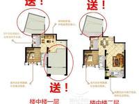 天澜城二期楼中楼,赠送40平面积,居住舒适,近期出证
