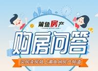 【购房问答】在异地缴存公积金,莆田购买首套能贷款多少?