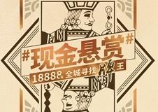 全城寻找80分牌王!悬赏冠军18888元!