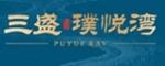 三盛·璞悦湾