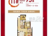 出售凯天青山城l峰璟3室2厅1卫79万住宅 中介勿扰