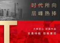 正荣•财富中心|天樾:莆田制高点 正当红