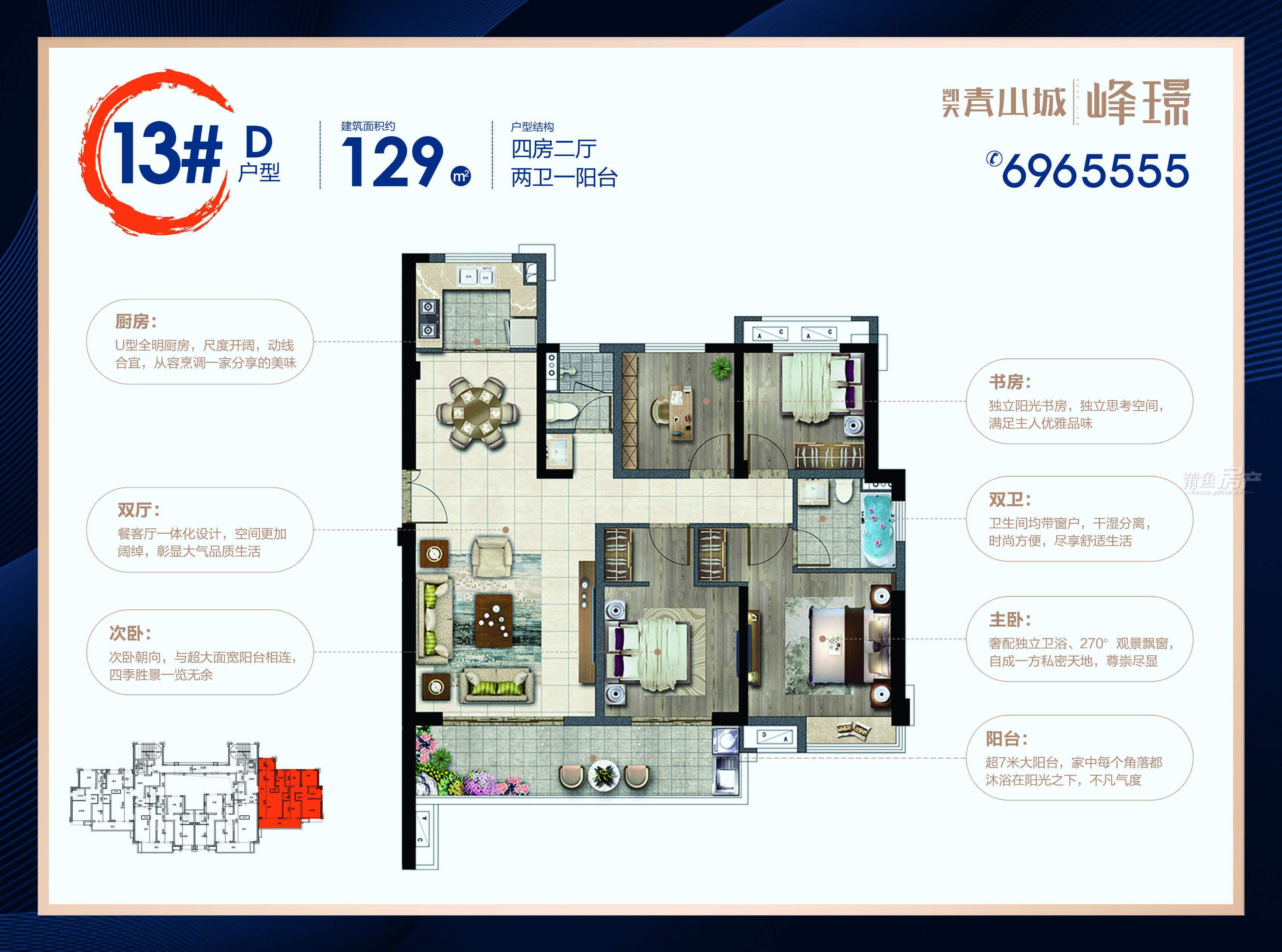 13#建筑面积约129㎡四房两厅两卫户型
