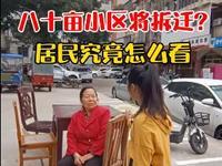 街采|威廉希尔中文网站八十亩小区真的要拆迁?居民究竟怎么看?