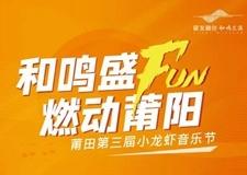 手慢无!莆田小龙虾音乐节门票兑换攻略上线!